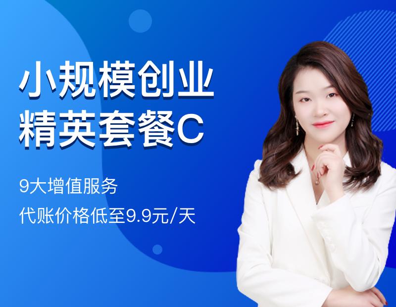 小规模创业精英套餐C(上海地区)