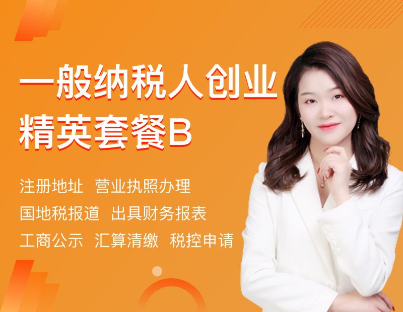 一般纳税人创业精英套餐B(上海地区)