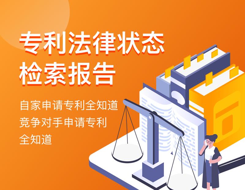 专利法律状态检索报告