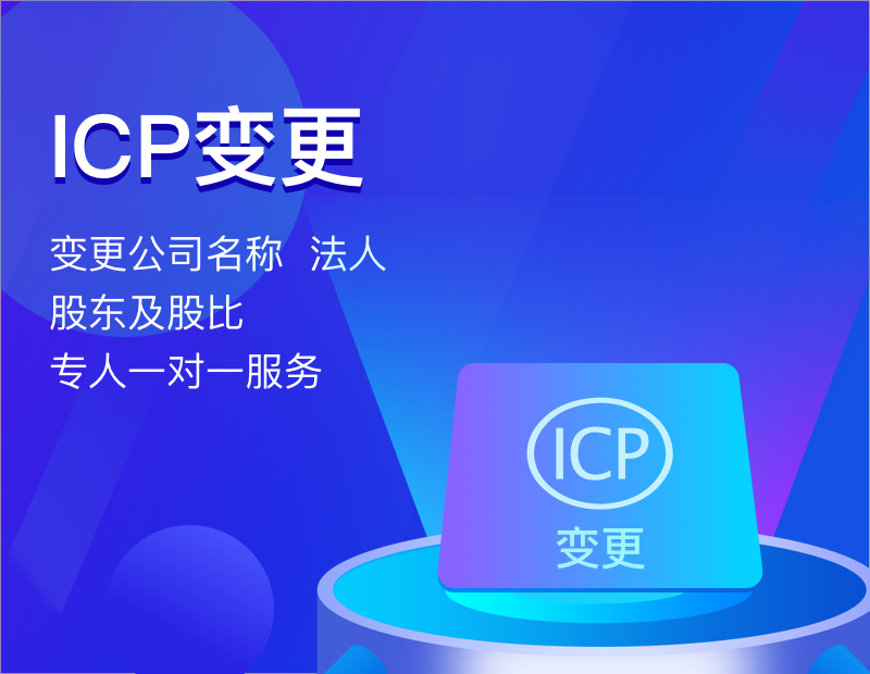 ICP变更