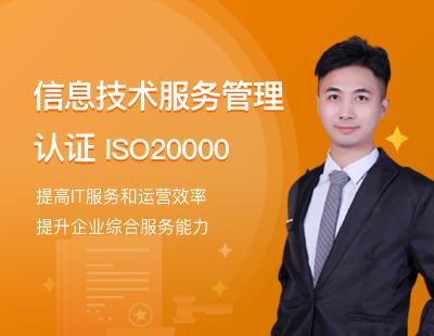 信息技术服务管理认证(ISO20000)