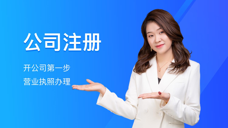 公司注册(内资)